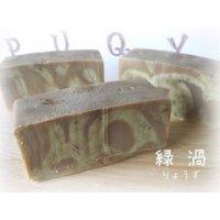 ハーブエキス石鹸「緑渦(りょうず)」緑茶とアボカドの緑色コンビの石鹸