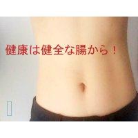 デトックス効率UP‼「腸内」活性治療