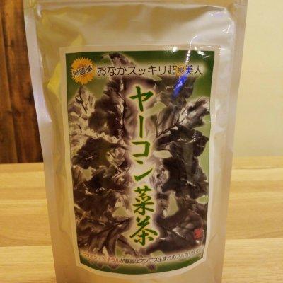 【店頭支払いのみ】ヤーコン茶