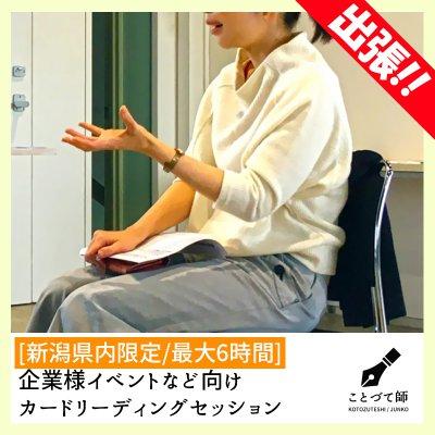 【企業様イベント向け】出張カードリーディング【最大6時間】