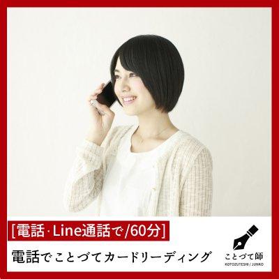 占い【電話で】ことづてカードリーディング【60分】