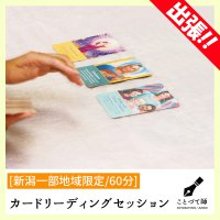 【新潟一部地域限定】出張カードリーディング【60分】