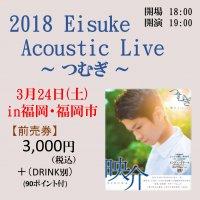 【3月24日・福岡・前売券】2018 Eisuke Acoustic Live ~つむぎ~ ライブチケット