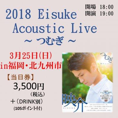 【3月25日・北九州・当日券】2018 Eisuke Acoustic Live ~つむぎ~ ライブチケット