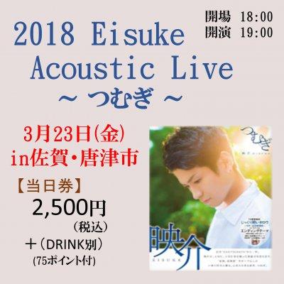 【3月23日・唐津・当日券】2018 Eisuke Acoustic Live ~つむぎ~ ライブチケット