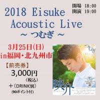 【3月25日・北九州・前売券】2018 Eisuke Acoustic Live 〜つむぎ〜 ライブチケット