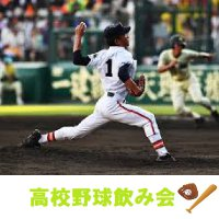 4月27日19時〜高校野球飲み会