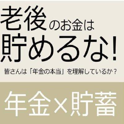 9/24(日)10:00~ 年金×貯蓄セミナー