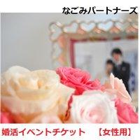 【終了】10/28 18時~なごみパートナーズ 婚活イベント【女性用】