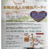 【11月25日 女性用】本気の大人の婚活パーティー チケット