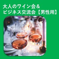 大人のワイン会&ビジネス交流会【男性用チケット】