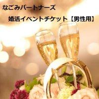 10/28 19時~なごみパートナーズ 婚活イベント【男性用】