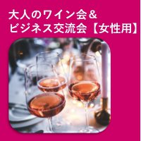 *店頭払い専用 7/27 大人のワイン会&ビジネス交流会【女性用チケット】