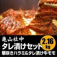 亀山社中 タレ漬け焼肉・BBQセット 華咲きハラミ&華咲きひとくち牛モモ 2...