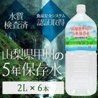 甲州の5年保存水 備蓄水 2L×6本(1ケース) 非常災害備蓄用ミネラルウォー...