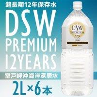 超長期保存水 12年保存<2L×6本入> 1ケース 海洋深層水 DSW PREMIUM 12 Y...