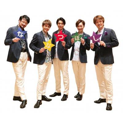 3/23(金) 純烈×ななつぼしin 京都 ランチショーのイメージその1