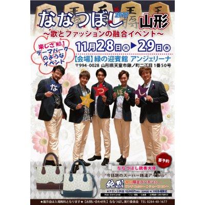 11/29(水)純烈×ななつぼしin 山形 ランチショーのイメージその1