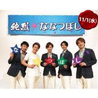 11/29(水)[モバイルファンクラブ先行販売限定]純烈×ななつぼしin 山形 ラ...
