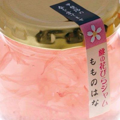 香る!桃の花びらジャム 110gの画像2