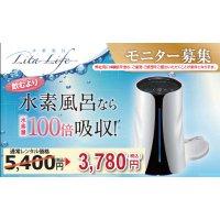 【水素風呂】飲むより100倍の吸収効果!モニター募集中3780円