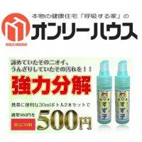 悪臭を分解する消臭すず子 / 発売記念限定50個2本で500円!(通常価格98...