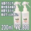 【ionix】イオニクス 200ml 浴室のカビや鏡が曇る水垢も放置するだけ、後はサッと水洗い。