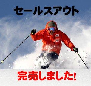 【リゾートマンション】電磁波改善ナノリフォーム済み!トーコー湯沢/スキー・スノボなどウィンタースポ...