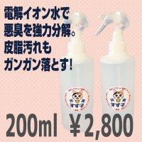 悪臭を分解する消臭すず子200ml / 消臭すず子は電解イオン水だから環境にも優しくて安全! / 時計...