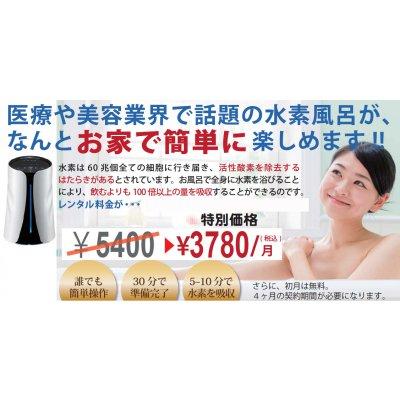 【水素風呂】飲むより100倍の吸収効果!モニター募集中3780円の画像4