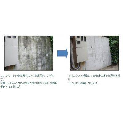 【ionix】イオニクス 200ml 浴室のカビや鏡が曇る水垢も放置するだけ、後はサッと水洗い。の画像2