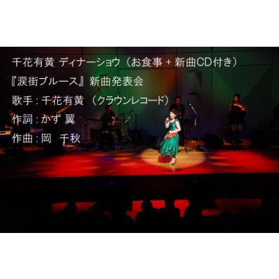 千花有黄 「涙街ブルース」新曲発表会  (岡 千秋 作曲) sold out