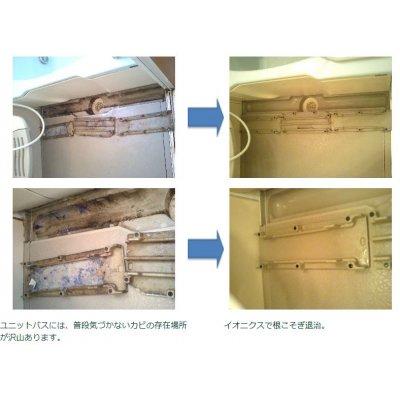 【ionix】イオニクス 200ml 浴室のカビや鏡が曇る水垢も放置するだけ、後はサッと水洗い。の画像4