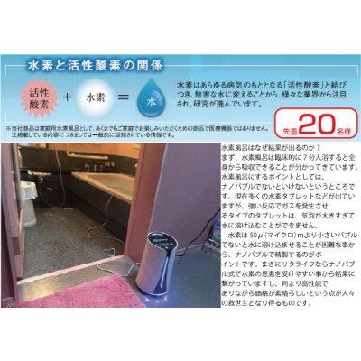 【水素風呂】飲むより100倍の吸収効果!モニター募集中3780円の画像5