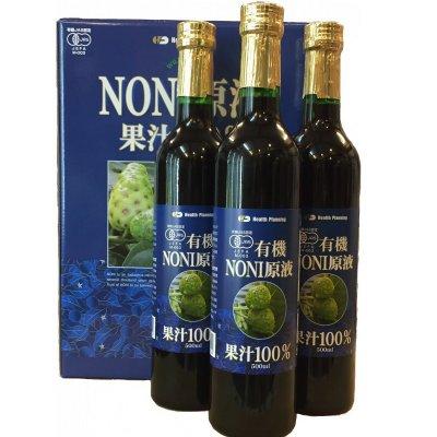 高ポイント還元!!2000ポイント!!1セット(3本入り)ノニ原液100%果汁ジュース