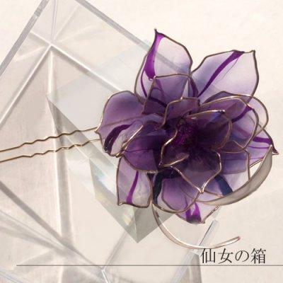 《10%OFF》カンザシ【仙桃】ー貝紫