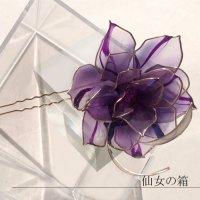 [イベント対象商品]《10%OFF》カンザシ【仙桃】ー貝紫