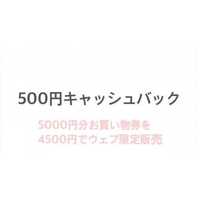 【5/27・5/28】5000円分お買い物券