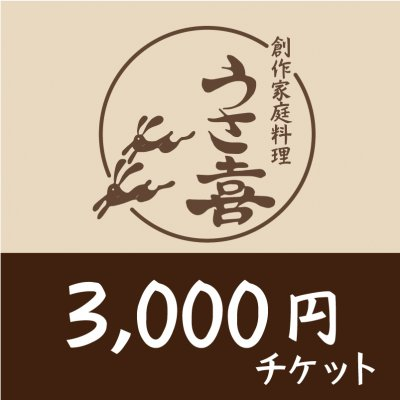 【店頭払いのみ】3000円チケット