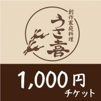 【店頭払いのみ】1000円チケット