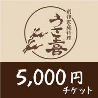 【店頭払いのみ】5000円チケット
