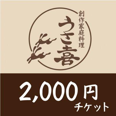 【店頭払いのみ】2000円チケット