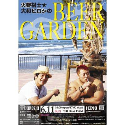 火野裕士★大和ヒロシのBEERGARDEN[指定席4,000円]6,11(sun)