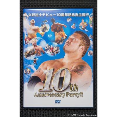 [DVD]火野裕士デビュー10周年記念自主興行