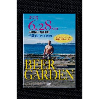 [DVD]火野裕士自主興行~モンスターアーミーが戦場から帰ってくる!2015/06/28(sun)