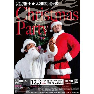 ◆テーブル五人席◆12月3日火野ヒロシクリスマスパーティーチケット