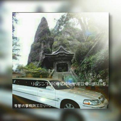 「完売御礼」7月9日 リムジンで行く榛名神社参拝日帰り巡り~♡