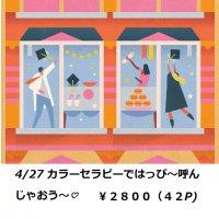 4月27日カラーセラピーでハッピー呼んじゃお~♡