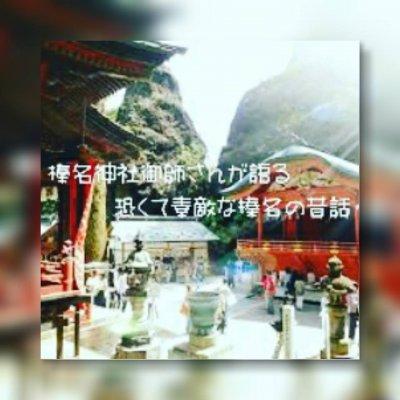 8月4日 榛名神社御師さんが語る怖くて素敵な榛名の昔話