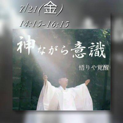 7月21日*14時15分 今悟りや覚醒を超えて~古神道